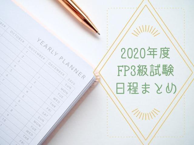 2020年度FP3級試験日程まとめ