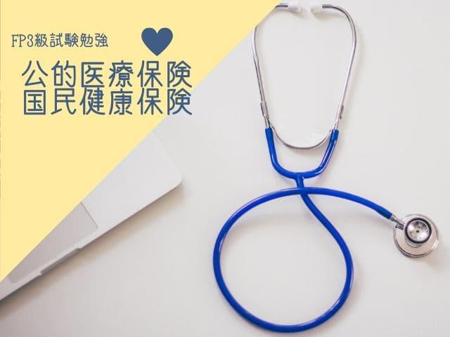 国民健康保険