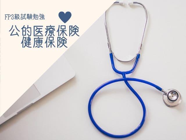 公的医療保険-健康保険