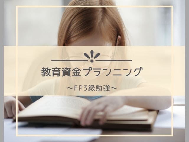 教育資金プランニング