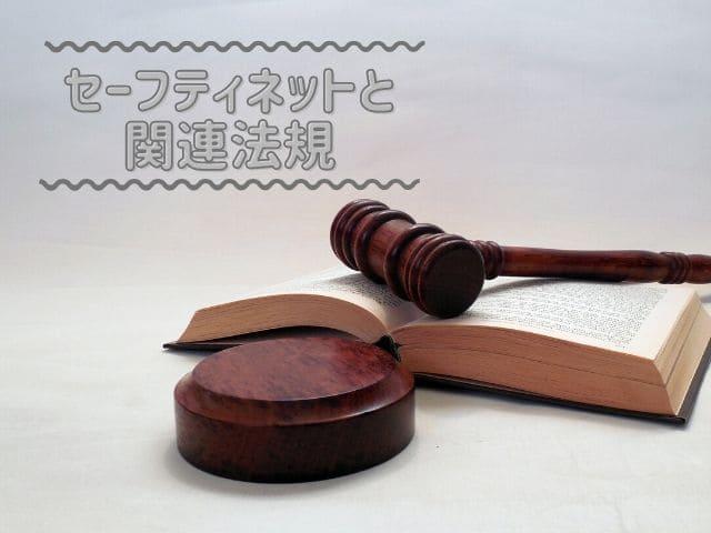 セーフティネットと関連法規