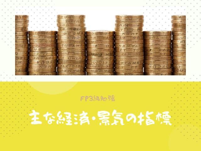 主な経済・景気の指標