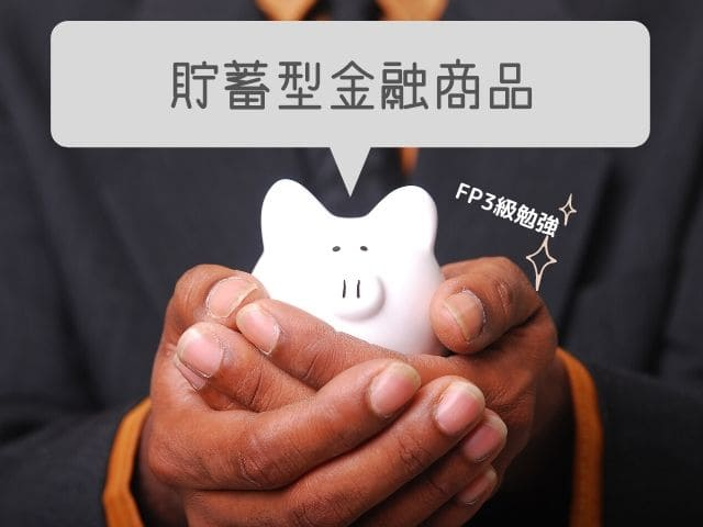 貯蓄型金融商品