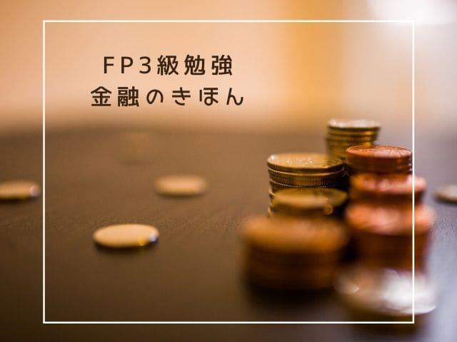 金融の基本