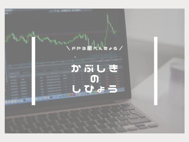 株式の指標