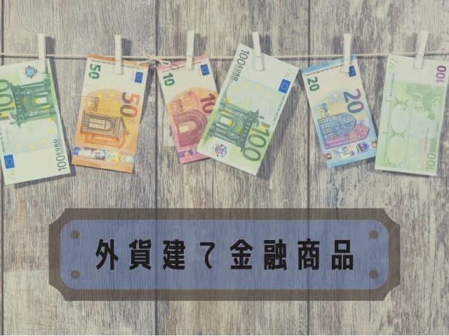 外貨建て金融商品
