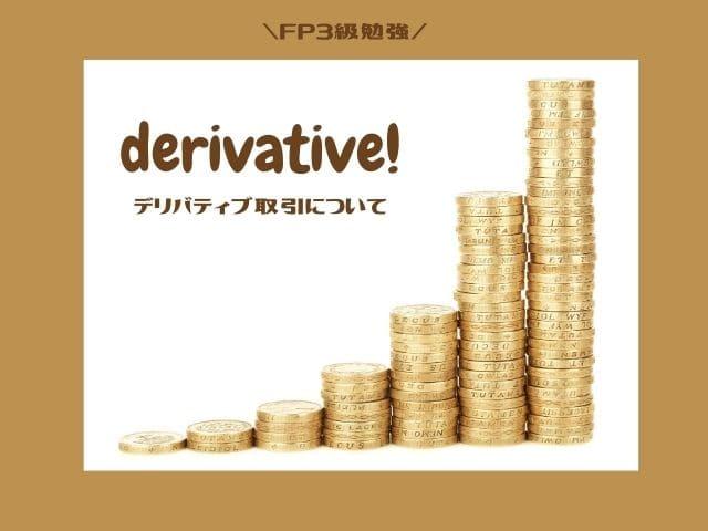 デリバティブ取引