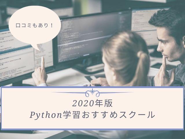 2020円版おすすめPythonschool3選