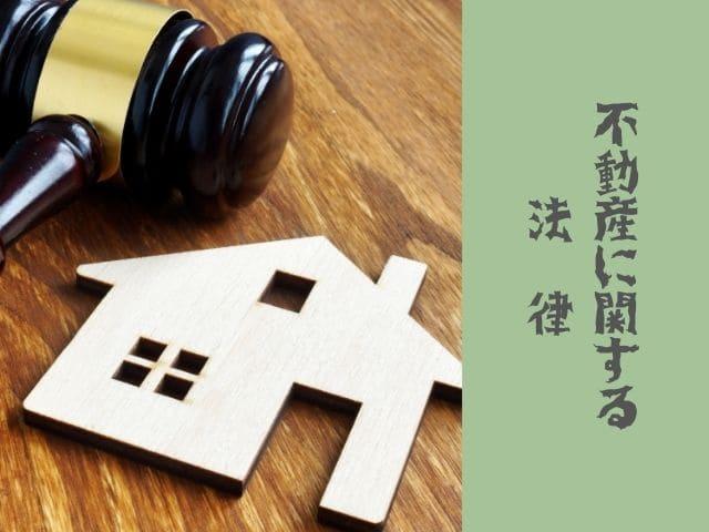 不動産に関する法律