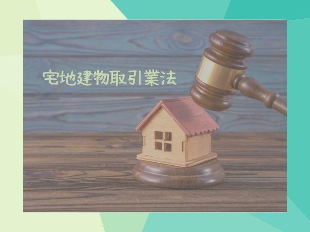 宅地建物取引業法