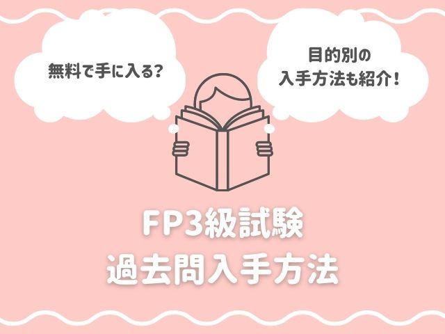 FP3級過去問の3つの入手方法