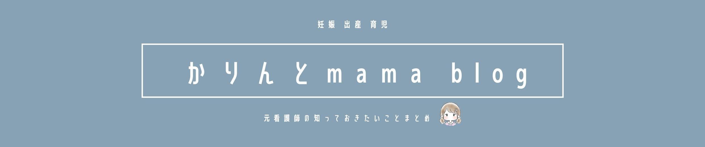 かりんとママブログ